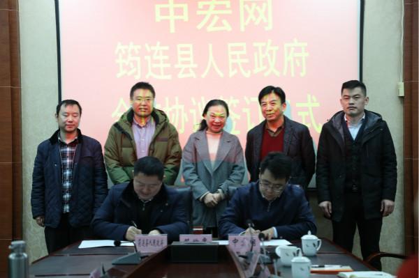 中宏网与四川省筠连县人民政府签订战略合作协议
