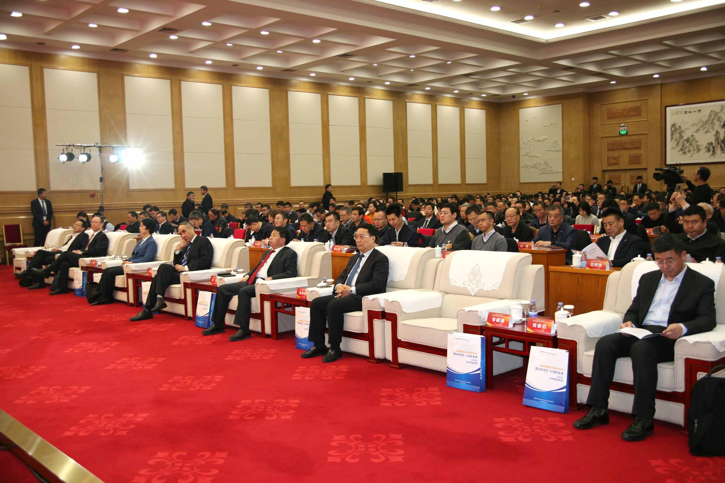 首届中国宏观经济管理学术年会在京举行