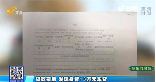 滨州男子贷款买房 竟发现身背13万元车贷