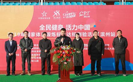 国家体育锻炼标准达标测验活动山东省首站在滨州举行