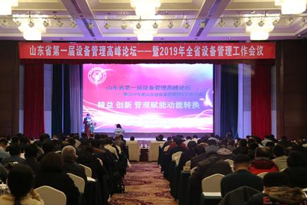 山东省首届设备管理高峰论坛在淄博召开