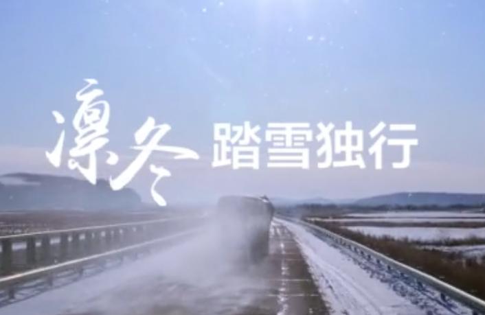 """中国重汽亲情篇丨""""淘金""""之路 梦想在心再上前"""