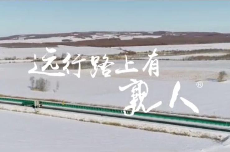 """中国重汽贴心服务篇丨""""淘金""""之路 远行路上有亲人"""