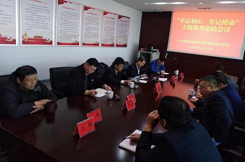 """潍坊市海洋发展和渔业局召开""""不忘初心、牢记使命""""主题教育总结会议"""