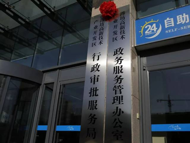 潍坊市机构改革后部门职责有序衔接