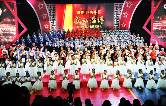 """2019""""感动淄博""""年度人物颁奖典礼举行"""