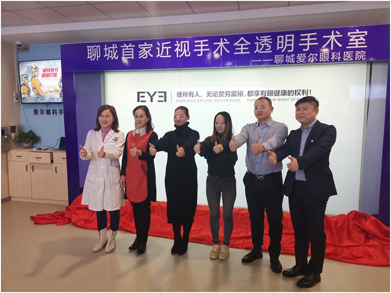 心明眼亮:聊城爱尔眼科医院举行首家《近视手术全透明手术室》新闻发布会