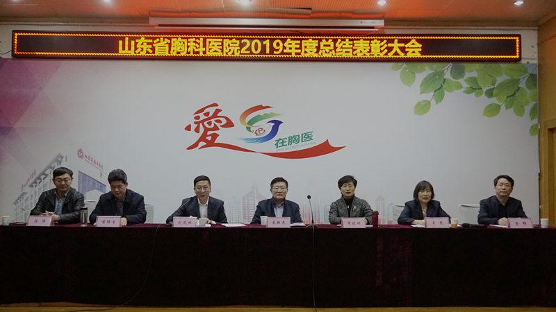 山东省胸科医院召开2019年度总结表彰大会