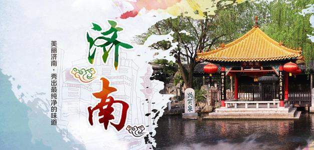 济南市文旅局:预计2019年济南旅游消费总额突破1350亿元
