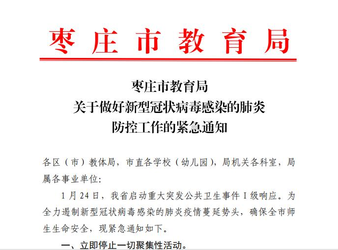 枣庄教育局发布通知:必要时可延迟开学时间