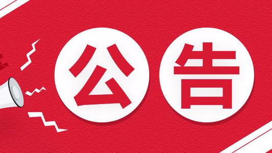 济南市民政局发布公告 动员慈善力量参与疫情防控工作