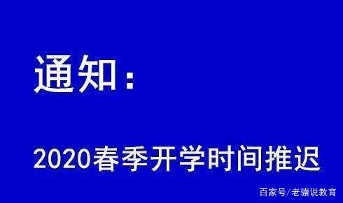 山东省教育厅发出公告:2020年春季学期开学推迟