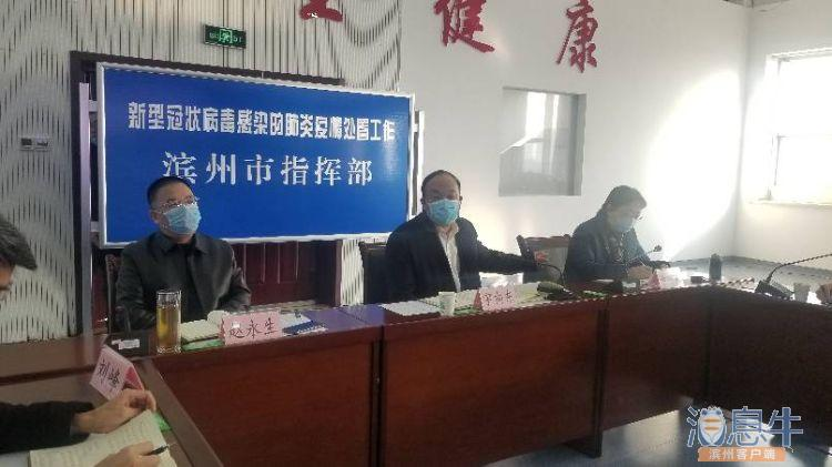 滨州召开会议调度滨州市疫情防控各专班工作