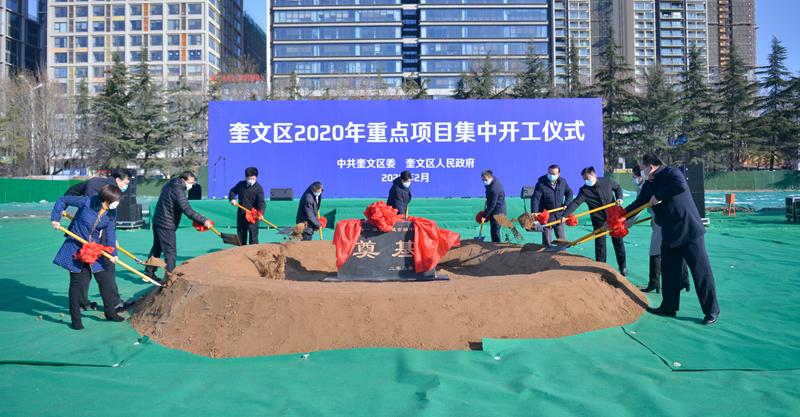 潍坊市奎文区2020年重点项目春季集中开工活动举行