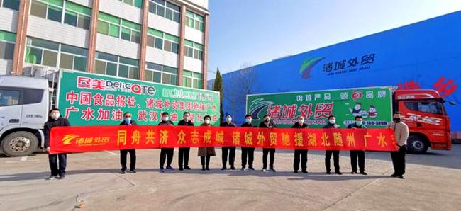 诸城市外贸公司捐献63万元产品驰援武汉