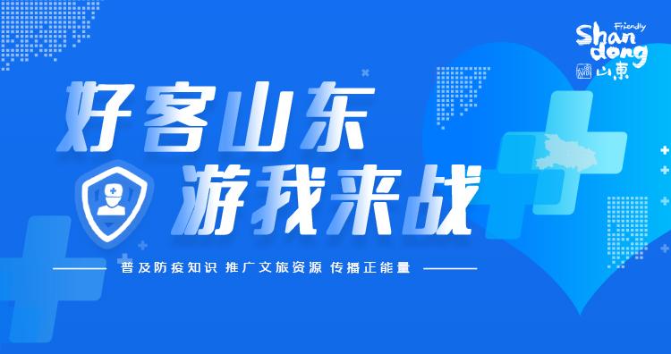 """""""好客山东 游我来战""""线上有奖答题活动全面开启"""
