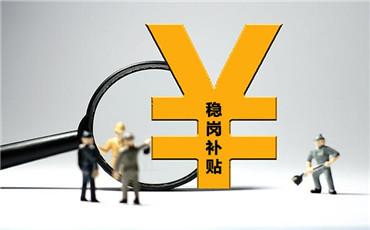 稳就业 济宁857家企业享受稳岗返还6243.77万