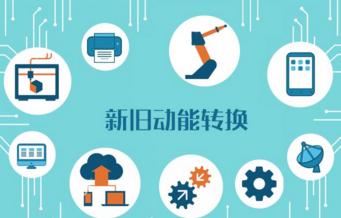 山东省新旧动能转换基金加快投资全力支持企业复工复产