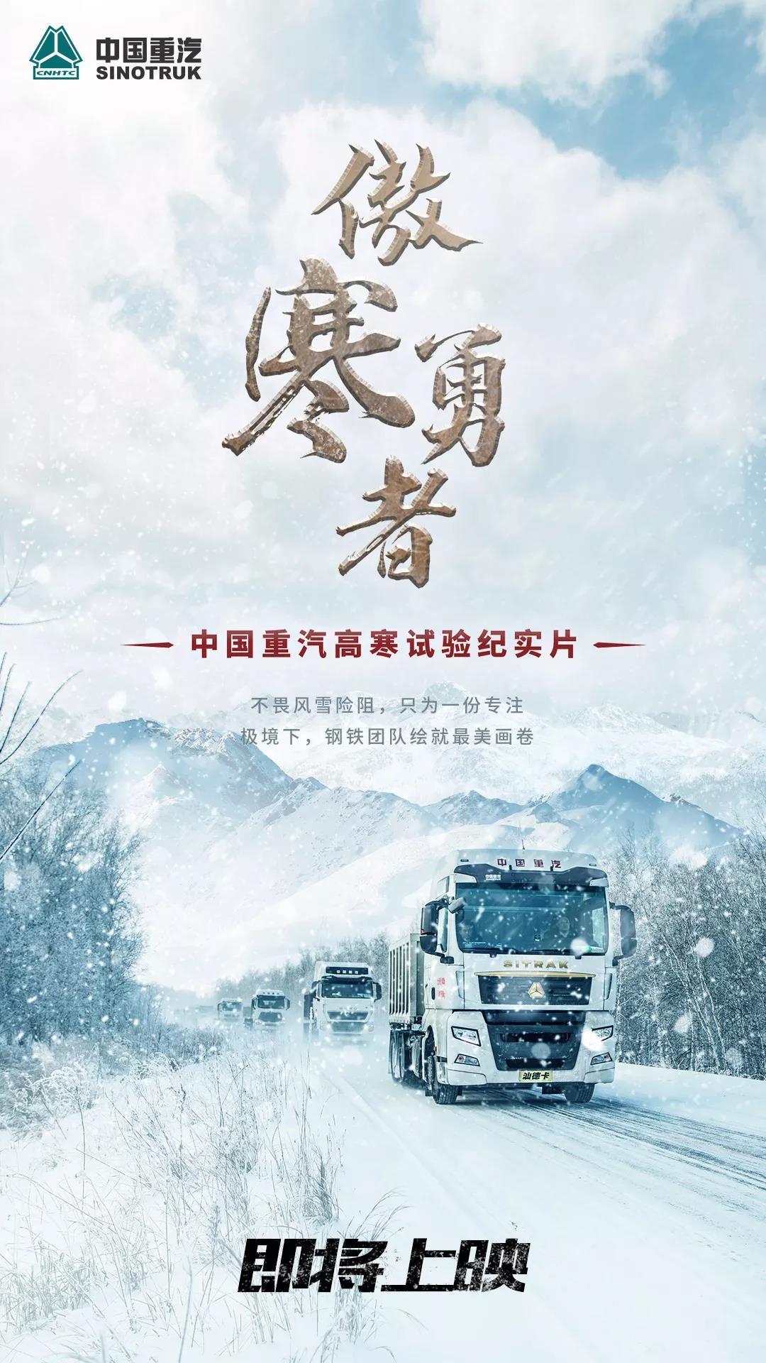 挑战极寒丨中国重汽高寒实验纪实片《傲寒勇者》即将上映