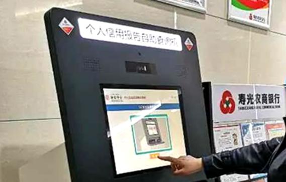潍坊:寿光首台个人信用报告自助查询机上线运行