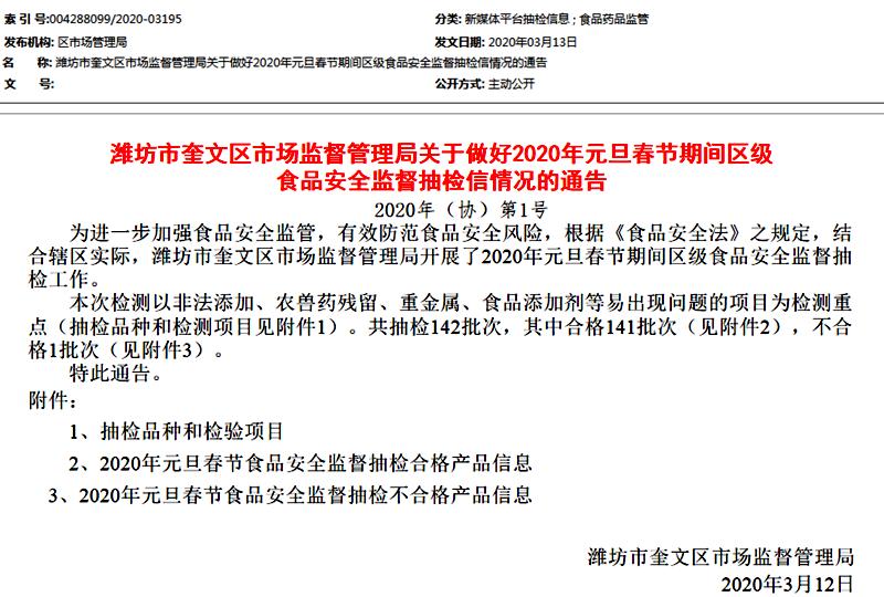 潍坊银座商城进购的海南香蕉不合格被通报
