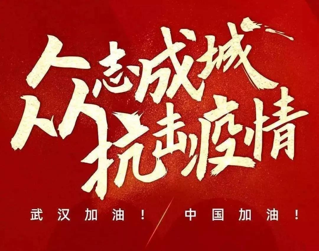 中宏网山东3月24日电 2020年的春节,本该是阖家团圆的日子,一场新型冠状病毒肺炎的爆发,牵动亿万人民的心,全国人民足不出户,举国上下共抗疫情