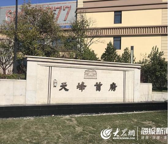 """天峰首府精装房交付时""""缩水""""青岛市法律援助中心:涉嫌欺诈"""
