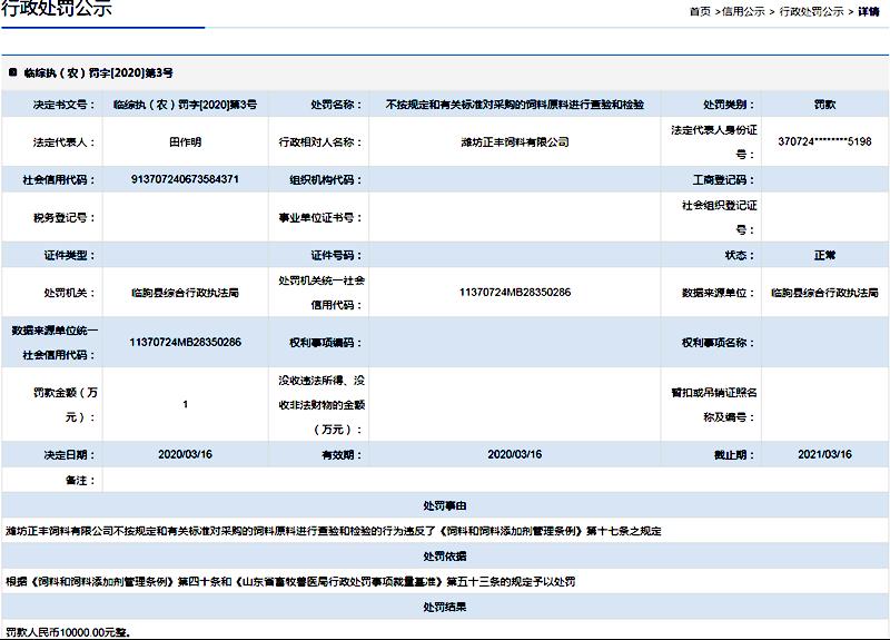 潍坊正丰饲料有限公司不按规定和有关标准对采购的饲料原料进行查验和检验