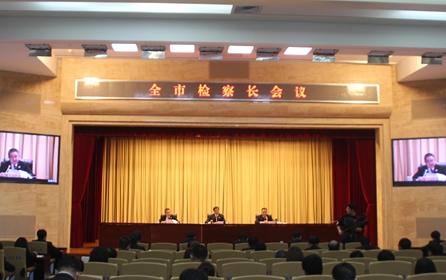 东营市检察院召开全市检察长会议