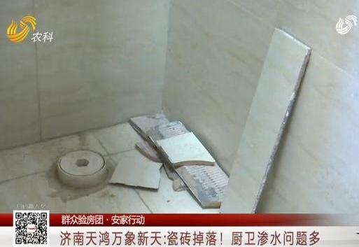愁人!济南天鸿万象新天:瓷砖掉落 厨卫渗水问题多