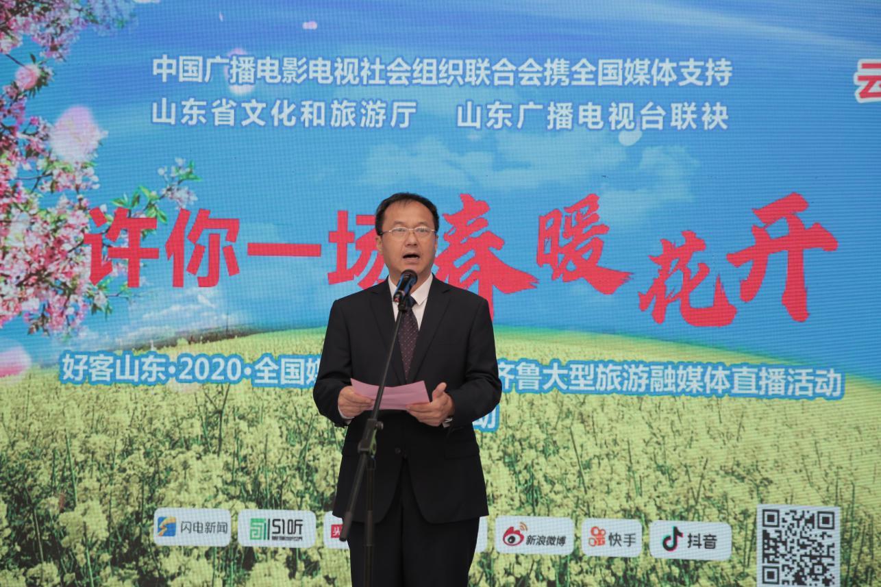 云游中国——许你一场春暖花开 好客山东·2020·全国大型旅游融媒体直播活动启动