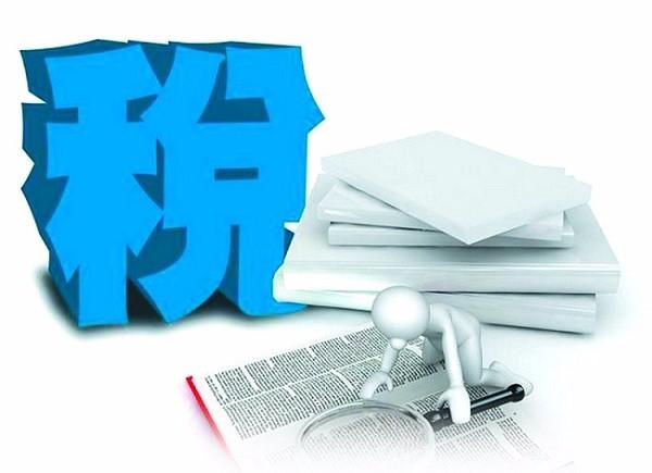 减税费优服务助复产促发展 山东开展第29个全国税收宣传月活动