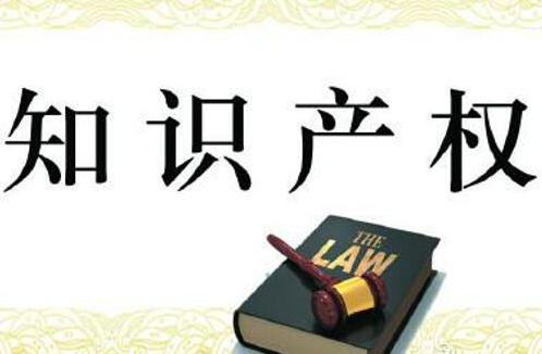 山东省财政下达资金7151万元助力知识产权保护运用