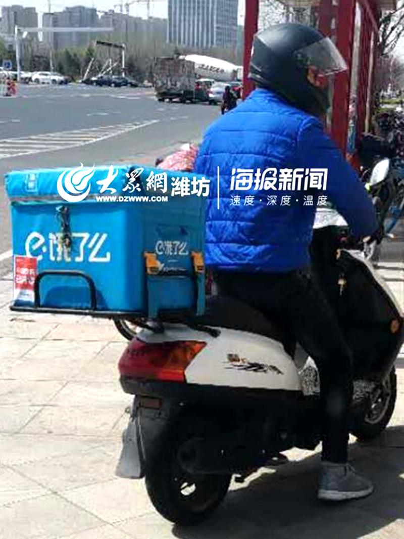 饿了么被潍坊交警约谈后仍存违法行为