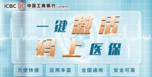 """医保""""码上""""服务新途径 临沂启用工行手机银行医保电子凭证"""