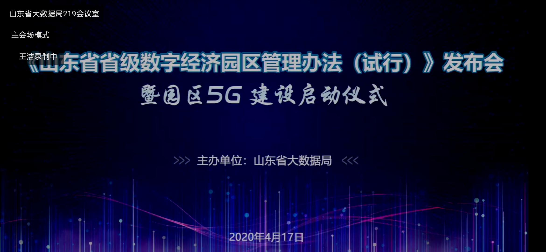 建设大数据经济生态 山东积极推动5G基站优先在省级数字经济园区落地