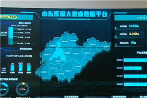 山东丨全国首个省级互联网医保大健康平台启用