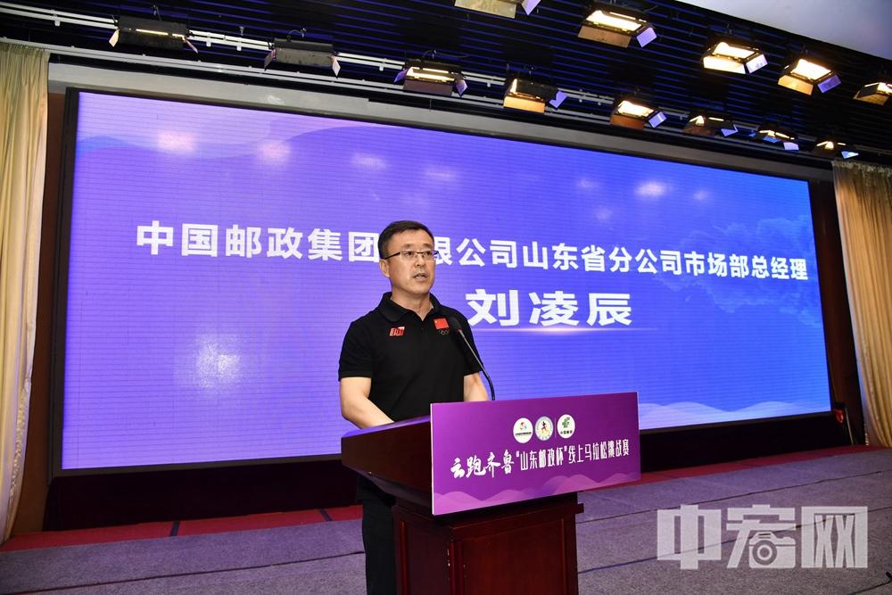 中国邮政集团有限公司山东省分公司市场部总经理刘凌辰致辞.JPG