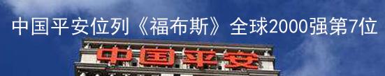 中国平安位列《福布斯》全球2000强第7位