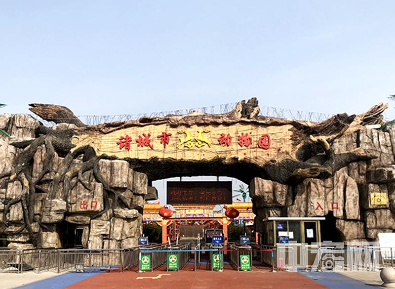 """潍坊:诸城市动物园隆重推出""""信易游""""升级版"""