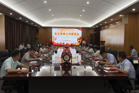 省派济宁民企二队召开民企党建工作座谈会