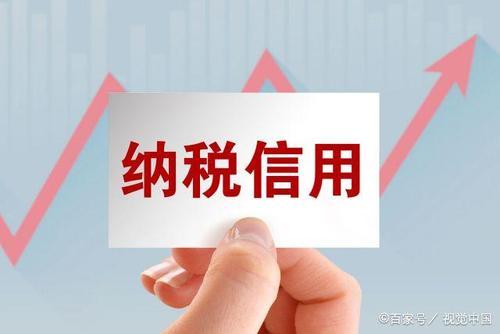 山东:整体纳税信用稳中向好 纳税信用修复效果明显
