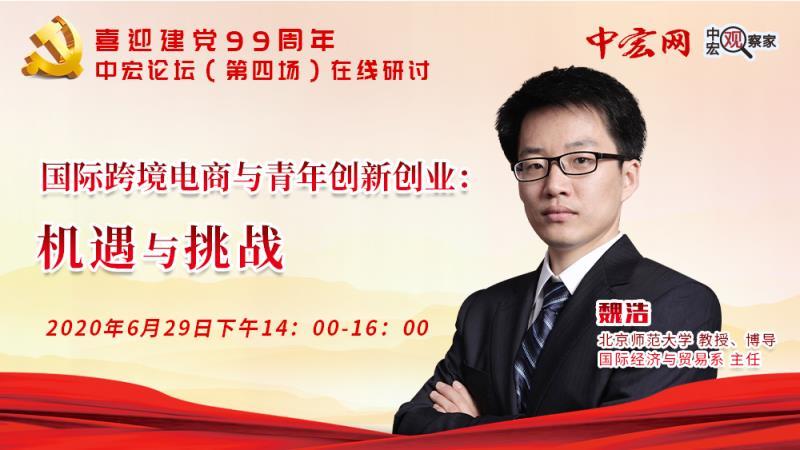 魏浩:跨境电商与青年双创之机遇与挑战