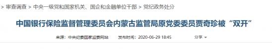 """内蒙古银保监局原党委委员贾奇珍被""""双开"""""""
