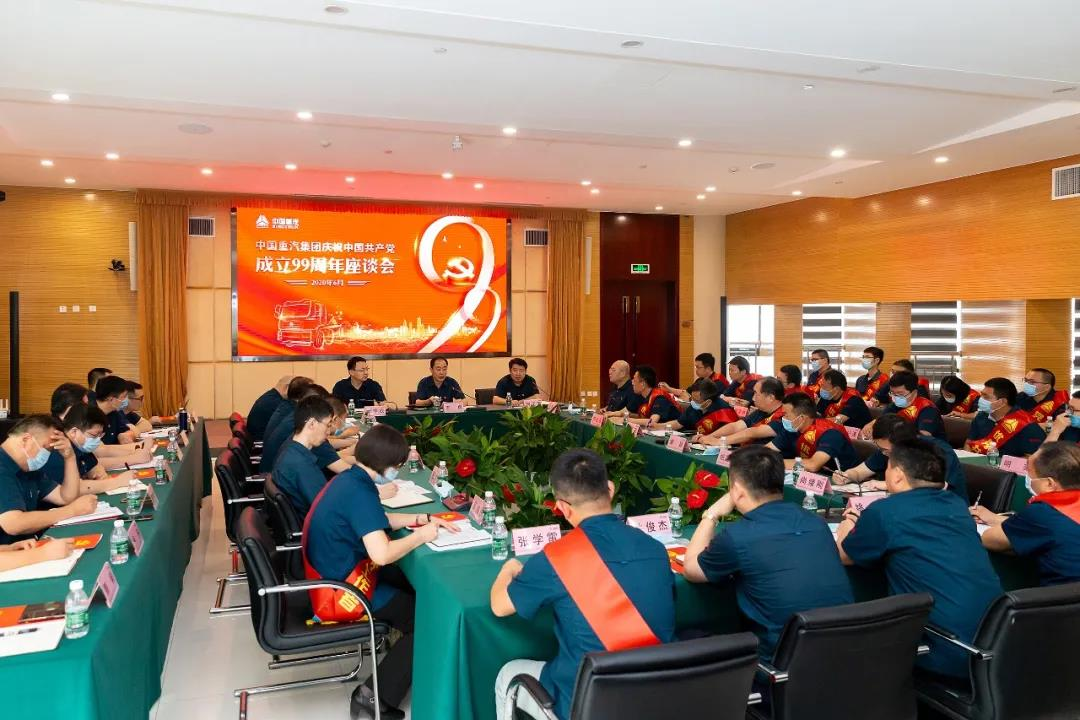 中国重汽集团召开庆祝中国共产党成立99周年座谈会