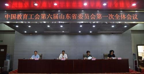 中国教育工会第六届山东省委员会第一次全体会议召开