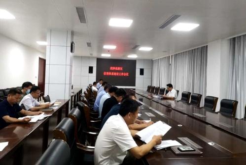 菏泽高新区信用体系建设工作会议召开