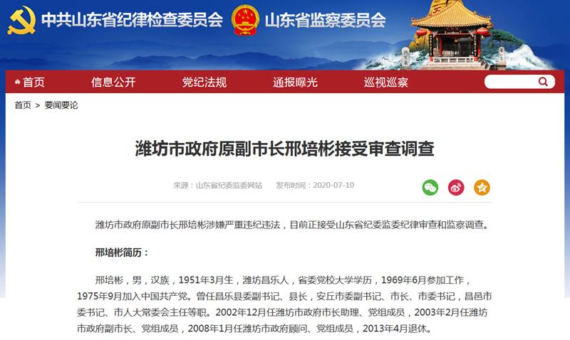 潍坊市政府原副市长邢培彬接受审查调查