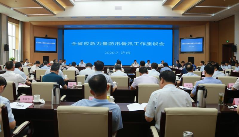 山东省应急力量防汛备汛工作座谈会议召开