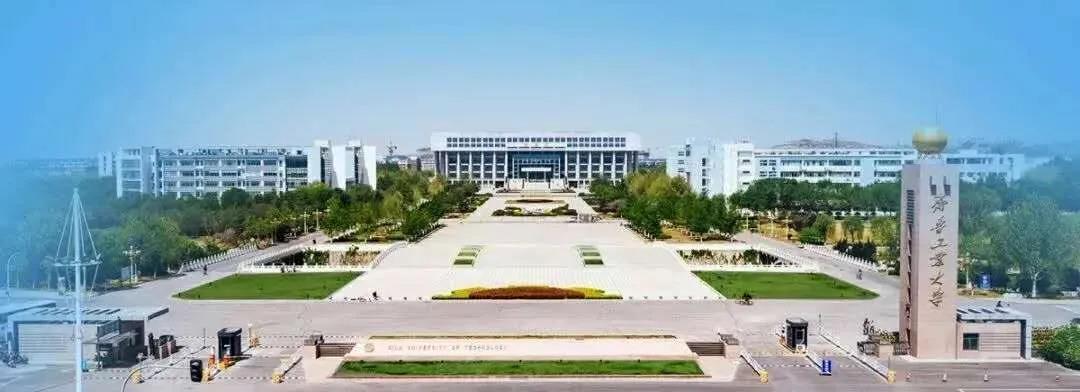 请收悉!齐鲁工业大学公布2020年招生计划 全部为本科专业